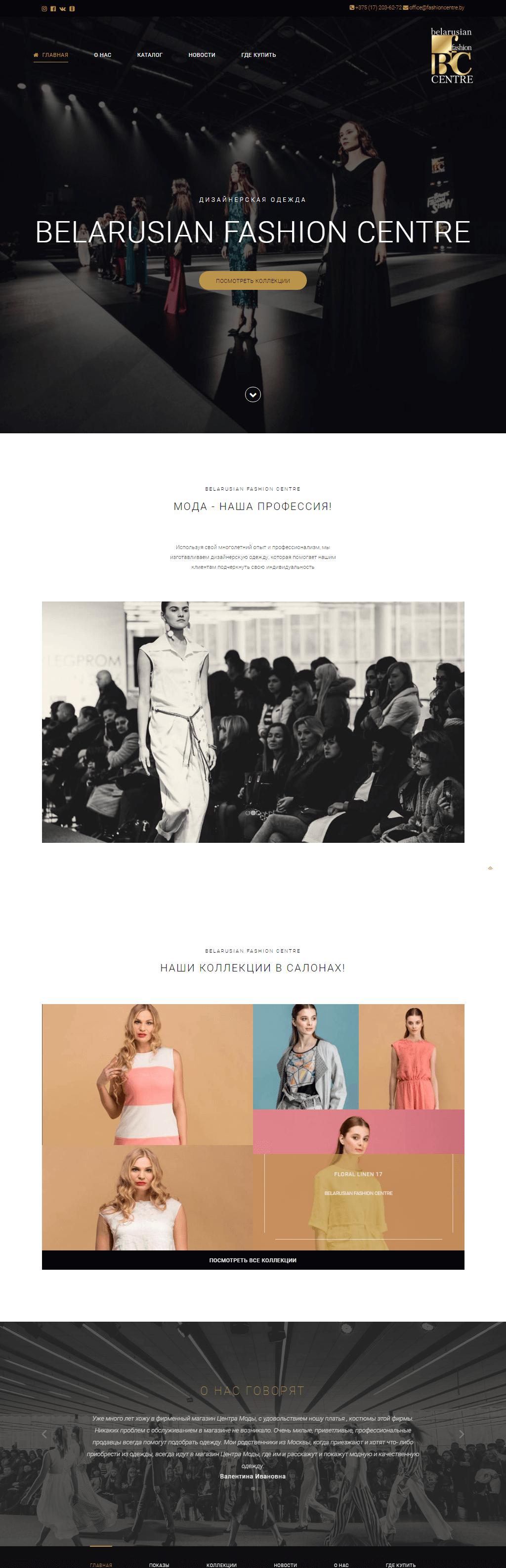 Сайт Центра Моды